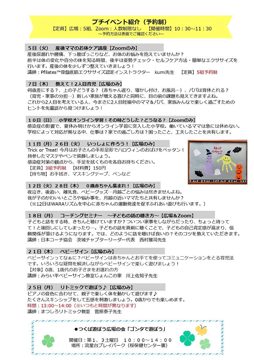 イベントカレンダー10月号ka_page-0002.jpg