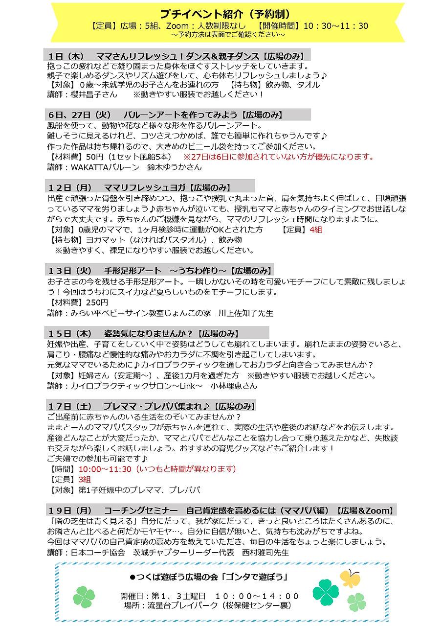 イベントカレンダー7月号ka_page-0002修正 (1).jpg