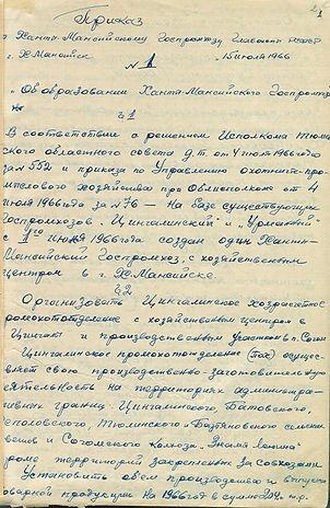 """Приказ №1 от 15.07.1966г.  """"Об образовании Ханты-Мансийского госпромхоза"""""""