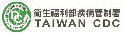 Taiwan CDC Logo.png