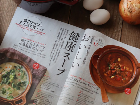 「毎日が健康」11月号にて健康スープをご紹介しています