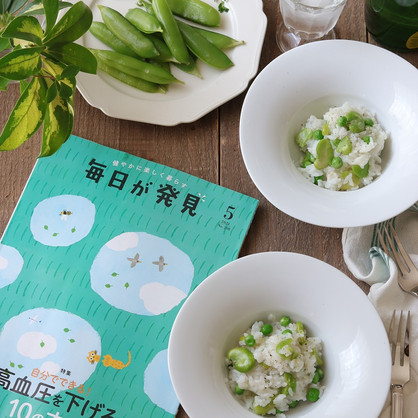 毎日が発見 5月号「栄養を逃さず使い切る 野菜を捨てない食べ方」掲載