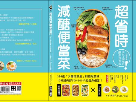 作りおき&朝10分糖質オフのラクチン弁当365 重版と台湾版出版御礼