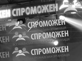 Всеукраїнське шоу талантів «Кожен спроможен»