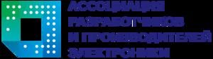 ЮУПСК «ПЛАНАР» стал членом Ассоциации Разработчиков и Производителей Электроники