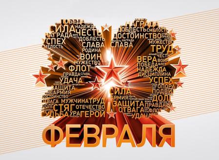 ЮУПСК «ПЛАНАР» поздравляет мужчин с Днем защитника Отечества!