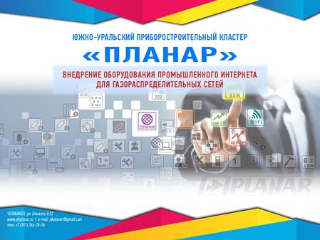 Представлен проект IIoT предприятиям газовой отрасли России