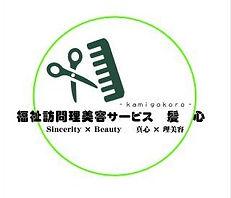 髪こころ ロゴ_edited.jpg