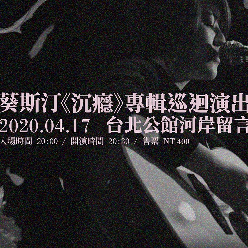 延期 _ 葵斯汀《沉癮》專輯巡迴演出 / T.B.A.