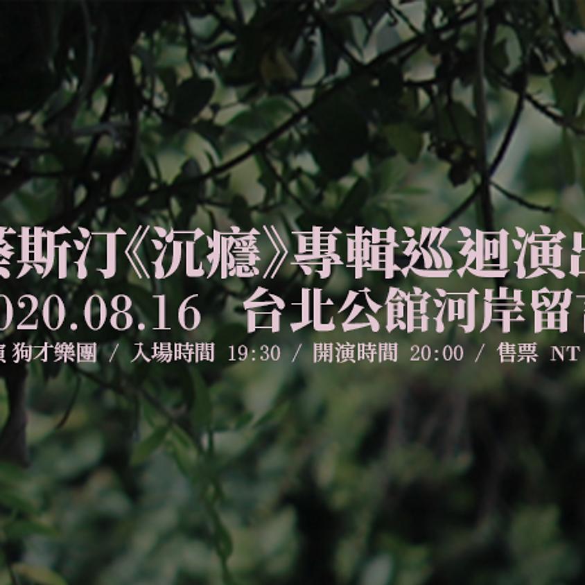 葵斯汀《沉癮》專輯巡迴演出 w/狗才樂團