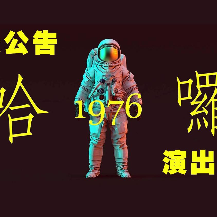 1976《哈囉》