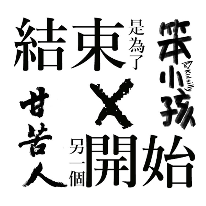 甘苦人-苦盡甘來巡演最終場 x 笨小孩-思念 終局之戰