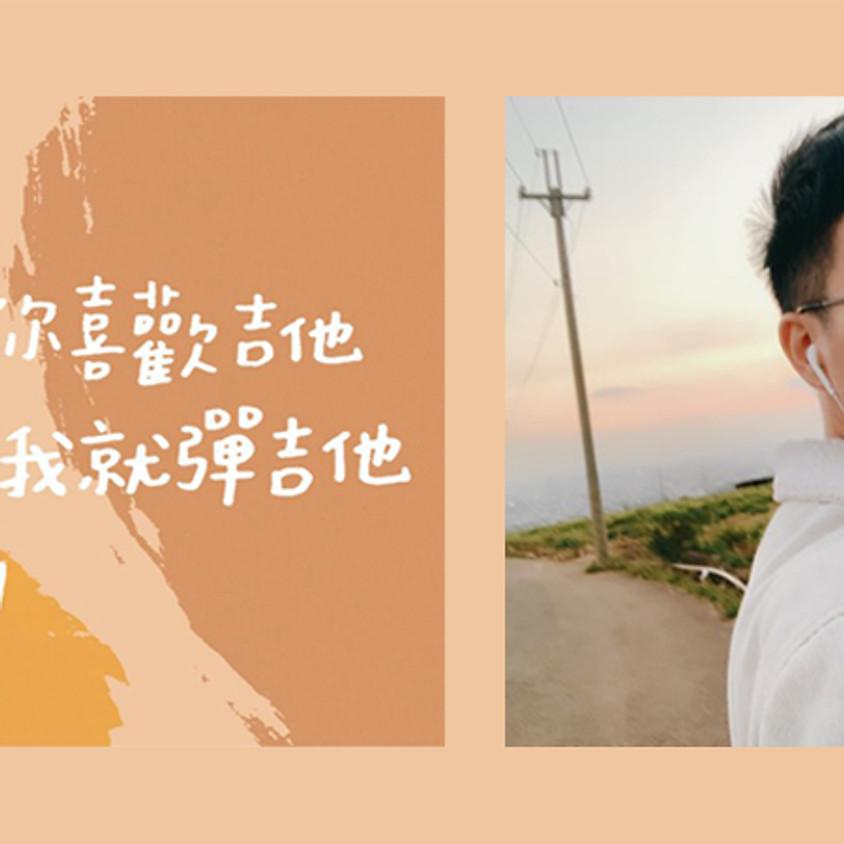 你喜歡吉他我就彈吉他:王以童 / 「那些,我在台北迷失的夜」:小四