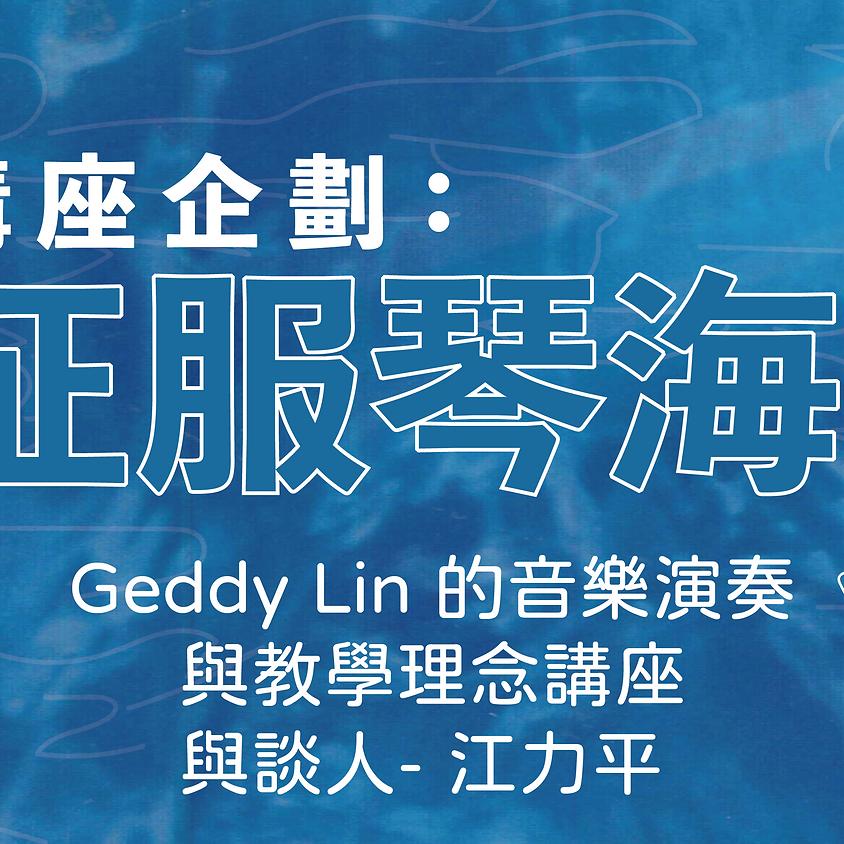 講座企劃:「征服琴海 I」20週年紀念活動— Geddy Lin的音樂演奏與教學理念