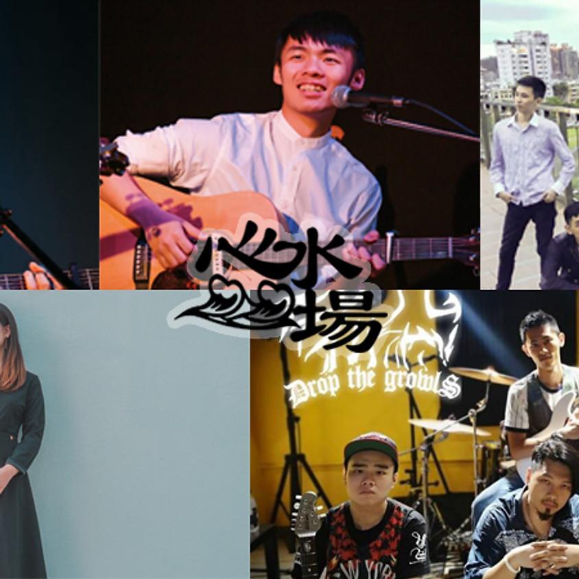 2019 音造計畫2 YOUROCK:獨立音樂未來模型「心水百鍊」演唱會 心水場