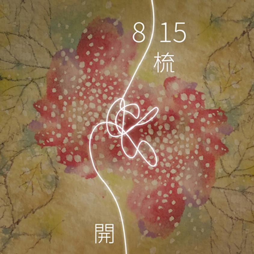 梳開 - 詹森淮 Senhuai