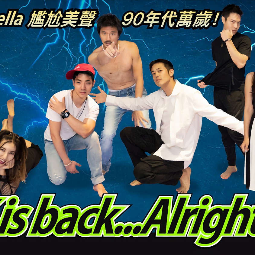 AWK is back...ALRIGHT! 90年代萬歲!
