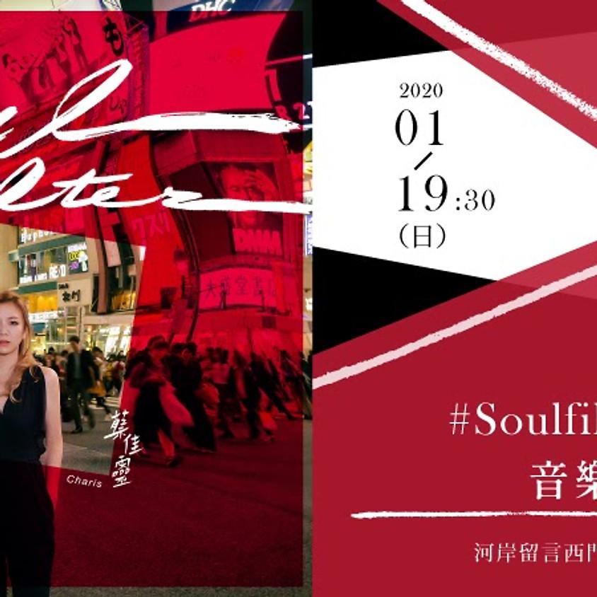Charis蔡佳靈「小心眼 #Soulfilter」音樂會