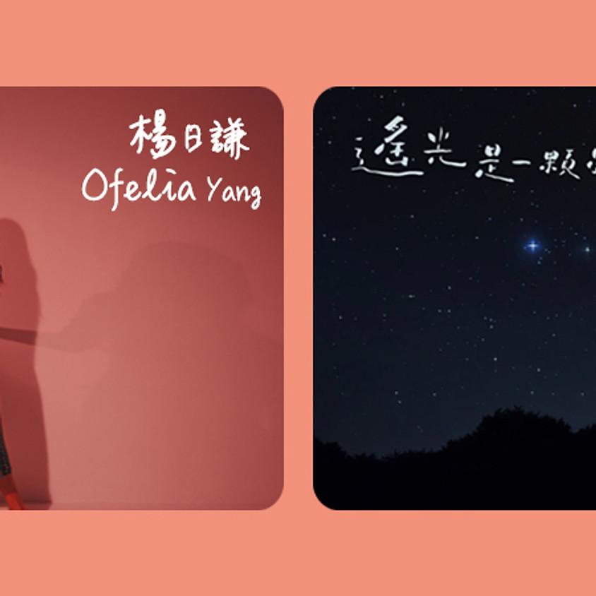楊日謙 Ofelia Yang / 姚光庭|遙光是一顆星星
