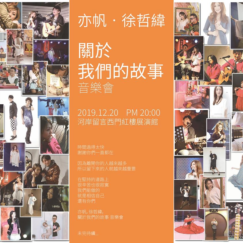 亦帆,徐哲緯, 關於我們的故事 音樂會