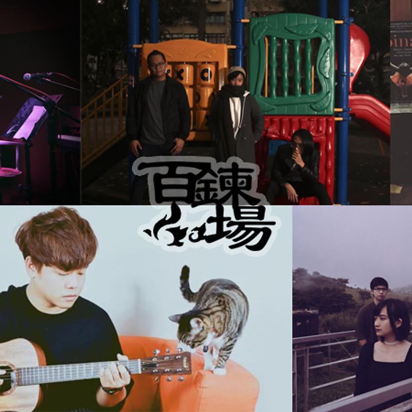 2019 音造計畫2 YOUROCK:獨立音樂未來模型「心水百鍊」演唱會 百鍊場