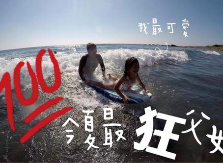 今夏 ☀️最「狂」的 爸爸 + 女兒!!!