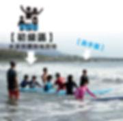 台東衝浪教學高手區示意圖.jpg