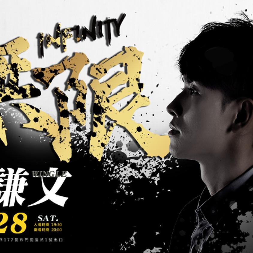 陳謙文《2019 無限 Infinity》演唱會