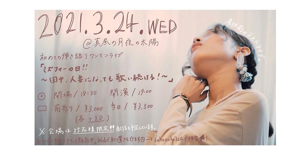 ミズフォーの日‼︎「〜田中、人妻になっても歌い続ける!〜」