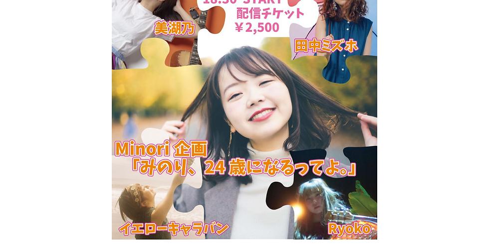【無観客配信ライブ】 Minori企画「みのり、24歳になるってよ。」