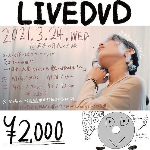 2021.03.24ミズフォーの日!ライブDVD
