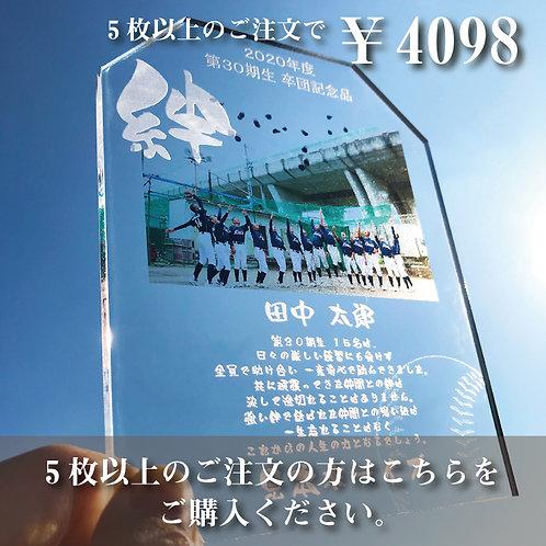 【5枚セット】卒業・卒団記念プレート