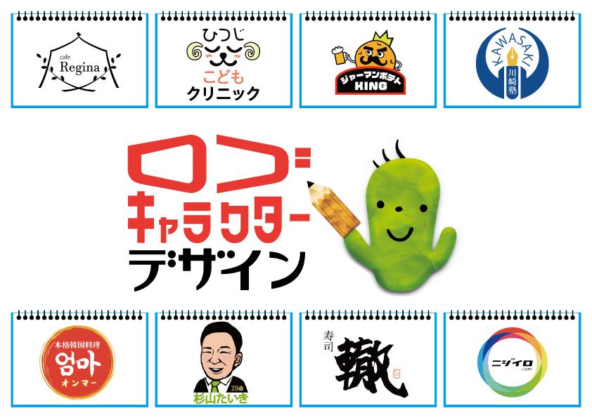 ロゴ・キャラクタートップ画像