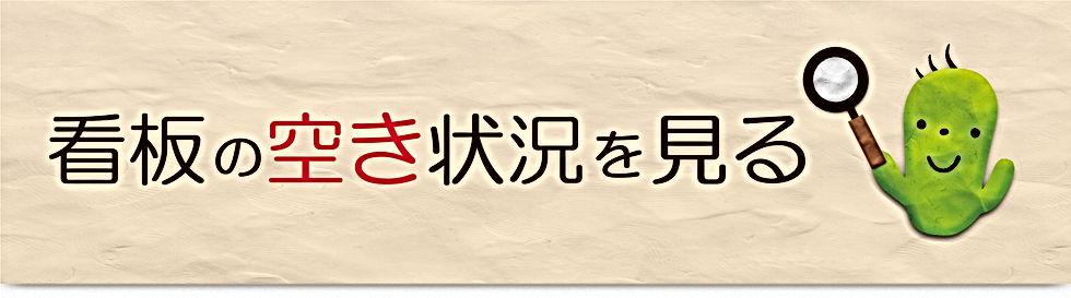 看板 稲沢市 愛知県 サボイア savoia