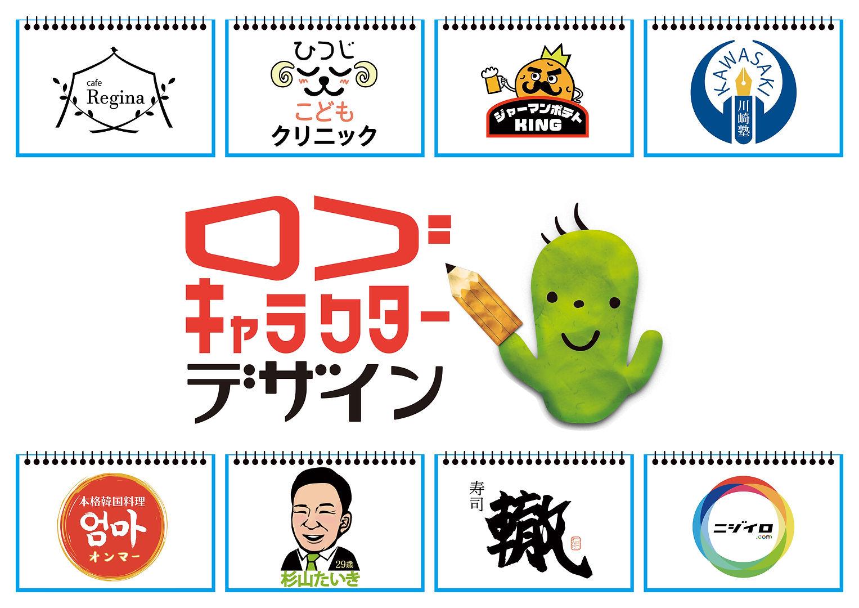 ロゴ・キャラクタートップ画像3.jpg