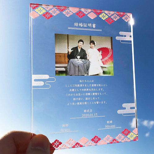 写真入り結婚証明書 和 祝い