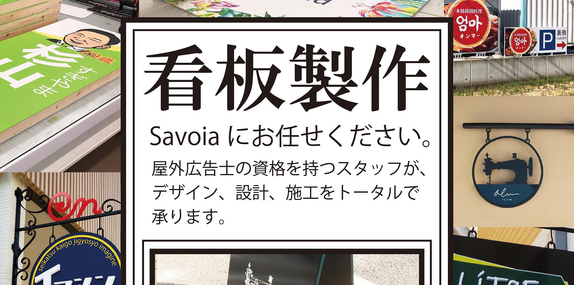 稲沢 看板 サボイア savoia デザイン