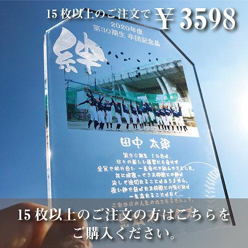 【15枚以上セット】卒業・卒団記念プレート