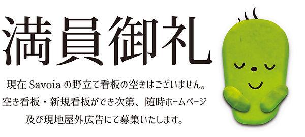 サボくん満員御礼.jpg