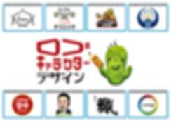 ロゴ・キャラクタートップ画像3_アートボード 1.jpg