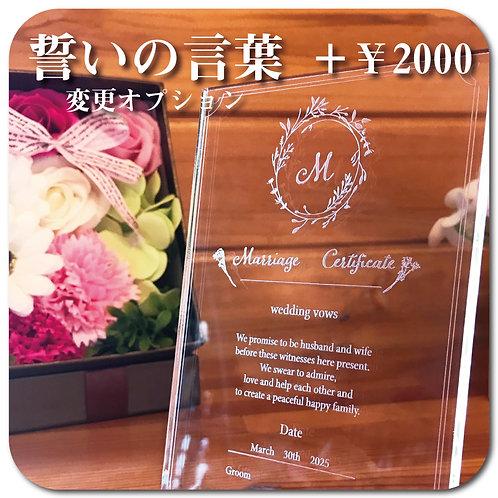 【誓いの言葉変更オプション】+2000円