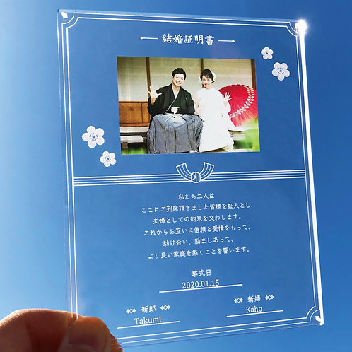写真入り結婚証明書 和 結び