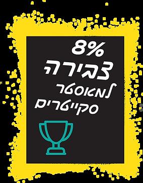 8% צבירה-8.png