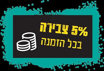 5% צבירה-8.png