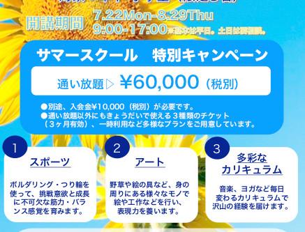【年中 - 小学生対象】「サマースクール」特別キャンペーン実施中!