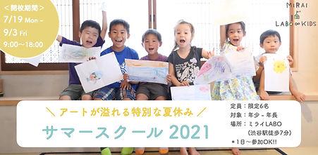 2021イベント素材_ヨコ.001.jpeg