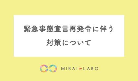 【緊急事態宣言発令における対応について 】