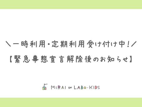 【緊急事態宣言解除後のお知らせ】