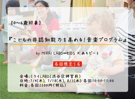 【0~6歳対象】『こどもの非認知能力を高める!音楽プログラム』7, 8月開催!