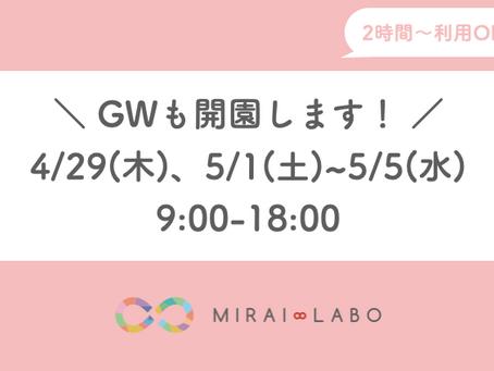 【GW開園情報】 4/29(木)-5/5(水)